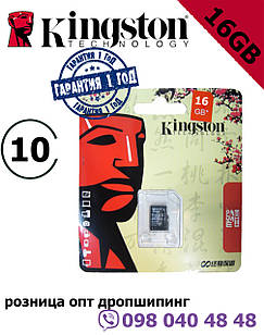 Карта памяти Micro SD Kingston 16 Gb Class 10. Гарантия