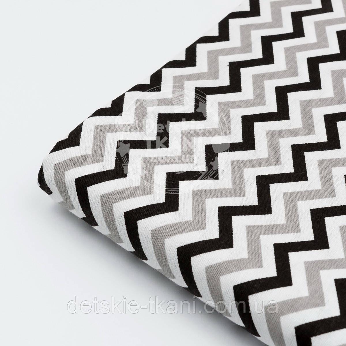 Лоскут ткани №1047 с густым зигзагом серо-чёрного цвета