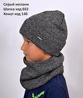 Молодежная шапка для подростков мальчиков, фото 1