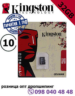 Карта памяти Micro SD Kingston 32 Gb Class 10. Гарантия