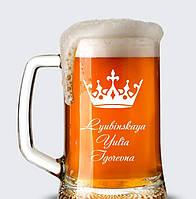 Пивной бокал с именной гравировкой Корона 0,5л