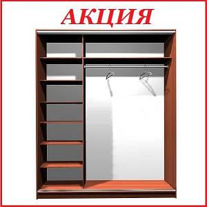 Шкафы-купе по АКЦИИ