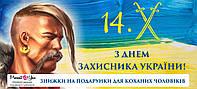 День защитника Украины, День Украинского казачества