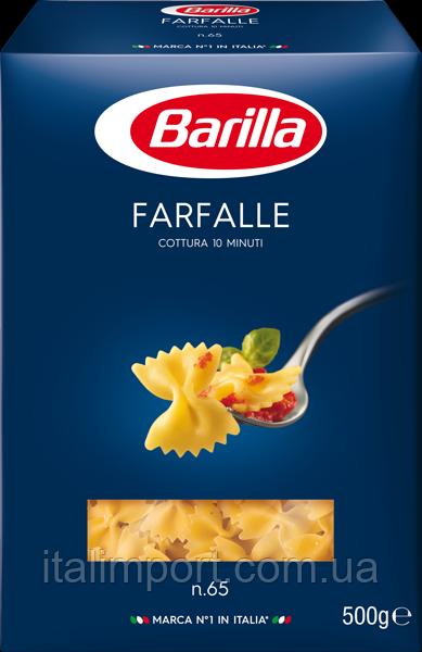 Макарони Фарфалле №65 BARILLA 500г