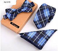 Подарочный синий набор в клетку галстук, платок, бабочка, Подарочные наборы, Подарунковий синій набір в клітку краватку, хустку, метелик