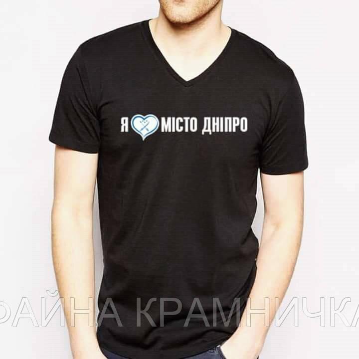 "Футболка чол. ""I love Dnipro city"" р-р.46-56"