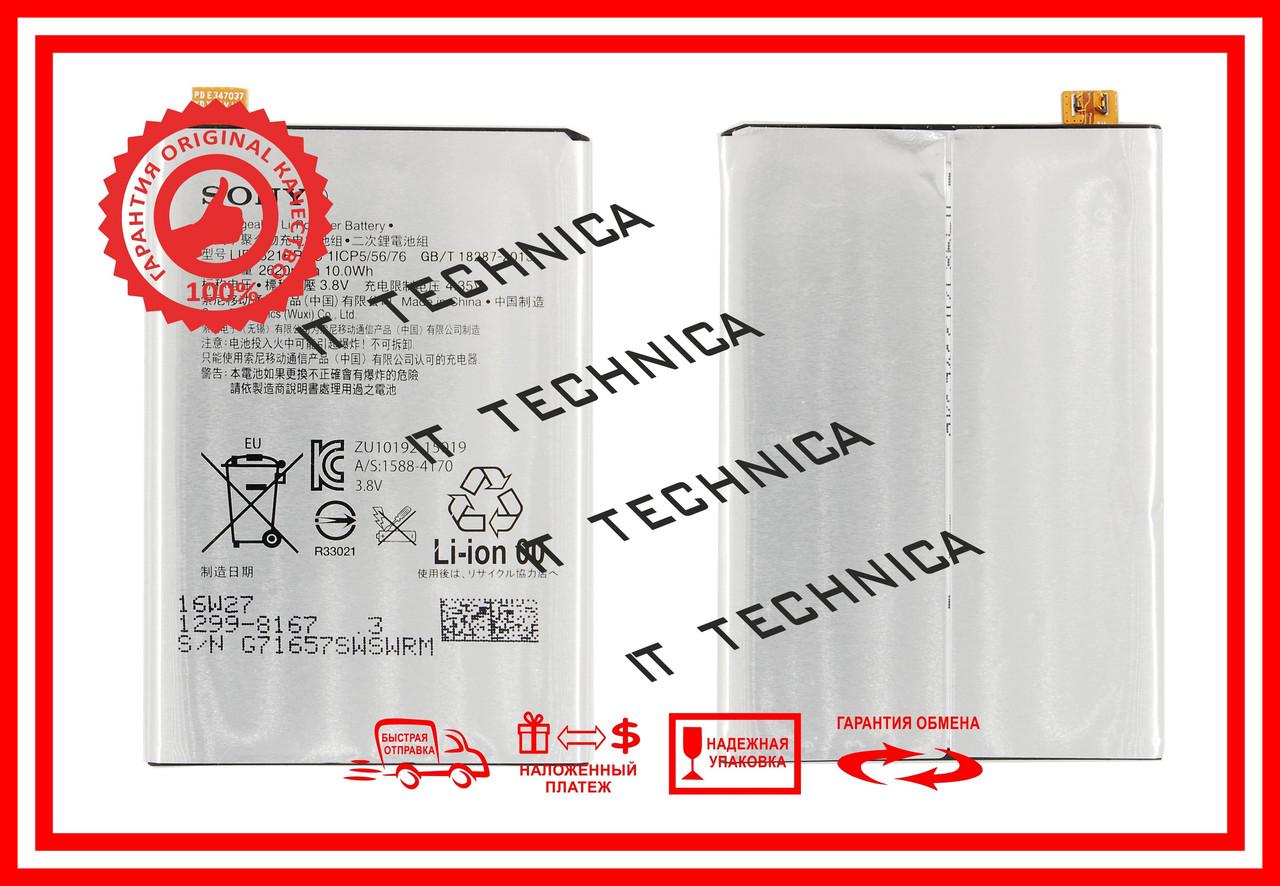Батарея SONY LIP1621ERPC SONY F5121 Xperia X F5122 Xperia X Dual Li-Polymer 3.8V 2620mAh ОРИГИНАЛ