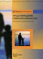 Предотвращение гомосексуальности. Руководство для родителей. Дж. Николоси, Л.Э. Николоси