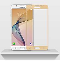 Защитное стекло Samsung J5 Prime / G570F Full cover золотой 0.26mm 9H в упаковке