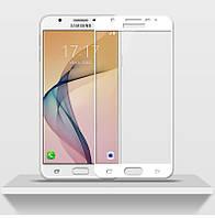 Защитное стекло Samsung J5 Prime / G570F Full cover белый 0.26mm 9H в упаковке