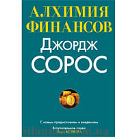 Алхимия финансов. Джордж Сорос
