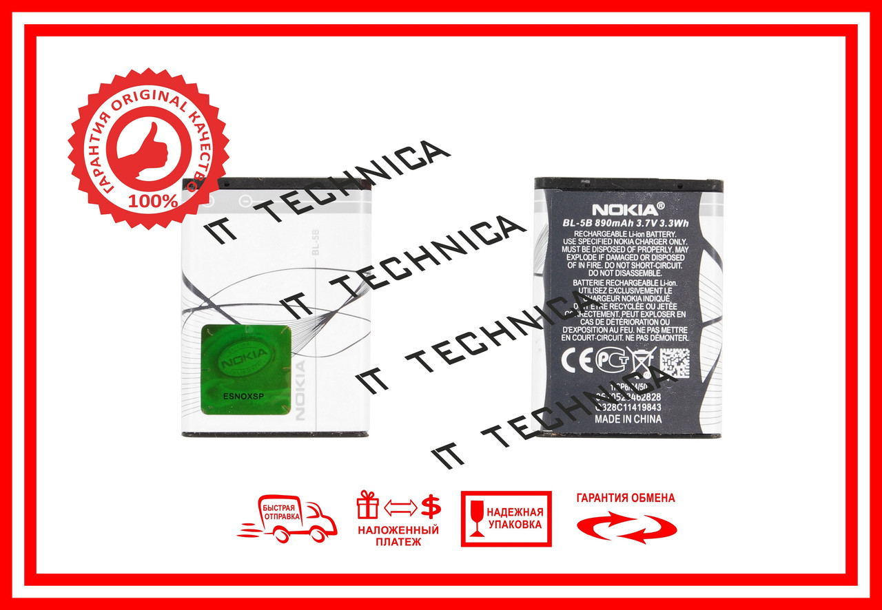 Батарея NOKIA BL-5B NOKIA 3220, 3230, 5070, 5140, 5140i, 5200, 5300, 5320, 5500 Li-ion 3.6V 890mAh ОРИГІНАЛ