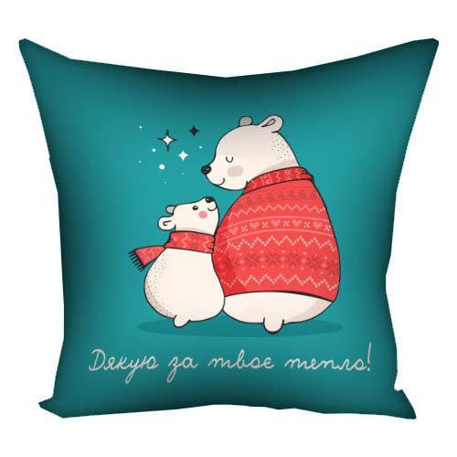 Подушка з принтом Дякую за твоє тепло ведмедики (3P_19NG007)