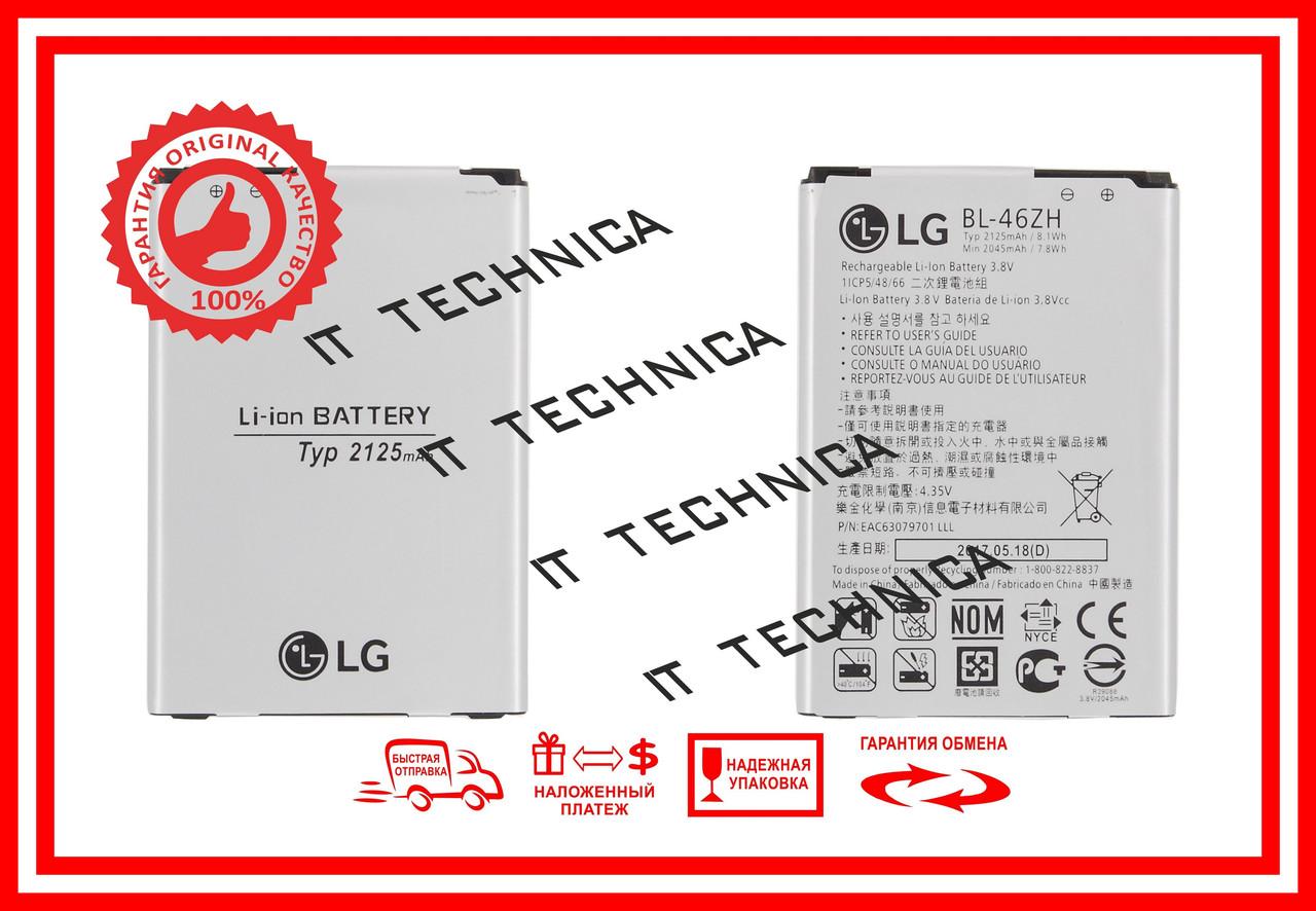 Батарея LG BL-46ZH LG K7 MS330, K7 X210, K7 X210DS, K8 K350E, K8 K350N Li-ion 3.8V 2125mAh ОРИГИНАЛ