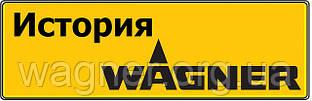 Истори компании J.Wagner GmbH