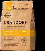 Grandorf (Грандорф) Living Probiotics 4 Meat & Brown Rice Mini низкозерновой корм 4 вида мяса, 3 кг
