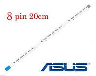 Кабель шлейф тачпада  ASUS X550V, X550VX X550VXK  - 8 pin 20см FFC FPC