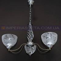Люстра классическая IMPERIA трехламповая LUX-522265