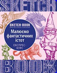 Sketchbook. Скетчбук. Малюємо фантастичних істот. Експрес-курс рисування