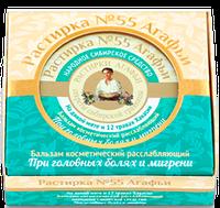 """Бальзам косметический """"Расслабляющий"""" № 55 Рецепты Бабушки Агафьи"""