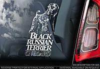 Русский Черный Терьер стикер