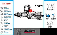 Перфоратор (бетонолом) SDS max 1700 Вт, GRAPHITE 58G878.