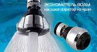 Прибор для экономии воды Saving Water, экономитель воды