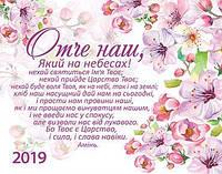 KK 27_у календар кишеньковий 2019