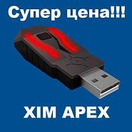 Супер скидка на XIM APEX!