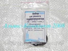 Ремкомплект гидрораспределителя РХ-346