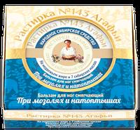 """Бальзам для ног """"Смягчающий"""" № 143 Рецепты Бабушки Агафьи"""