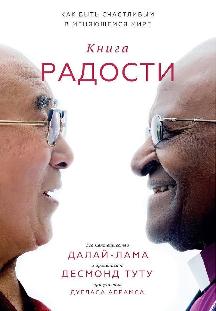 Книга радости. Как быть счастливым в меняющемся мире. Далай-Лама. Дуглас Абрамс. Десмонд Туту.