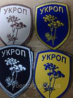 """Шеврон """" УКРОП"""""""