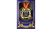 Медаль подарочная Самому любимому дяде