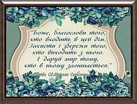 Картинка молитва 22х30 на украинском МУ22-А4