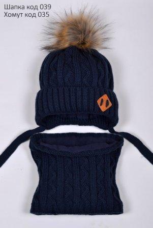 теплый зимний хомут и шапка