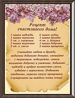 Картинка рецепты 20х25 на русском РР07-А4М