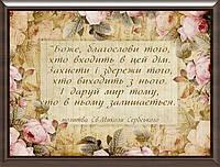 Картинка молитва 22х30 на украинском МУ17-А4