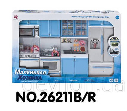 """Кукольная кухня """"Маленькая хозяюшка"""", голубая (26211B/R)"""