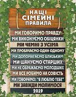 KK 65_у календар кишеньковий 2019