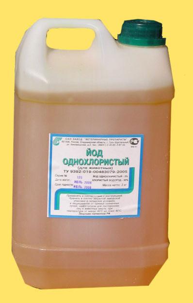 Йод однохлористый 2% 11 кг ветеринарный антисептический препарат.