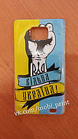 Чехол для Samsung Galaxy S2 (Вільна Украиїна)