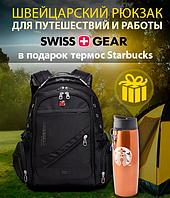 Городской рюкзак SwissGear + Термос Starbucks в подарок / спортивный