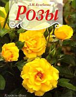 Розы  Л. И. Бумбеева