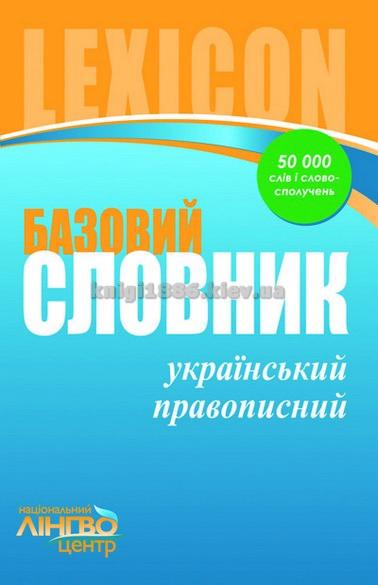Словник | Український правопис. 50 000 слів і словосполучень | Жовтобрюх | ЛИНГВОцентр
