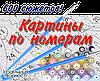Новые сюжеты Картин по номерам без упаковки от ТМ «Rainbow Art» и ТМ «Идейка». Октябрь 2018г.
