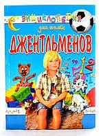 Энциклопедия для юных джентльменов.