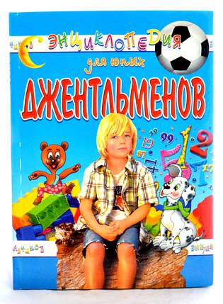 Энциклопедия для юных джентльменов., фото 2