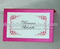 Банкетная карточка для рассадки гостей