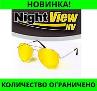 Очки для автомобилистов Night View Glasses!Розница и Опт